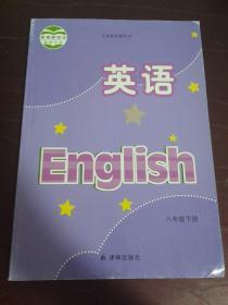 英语八年级下册