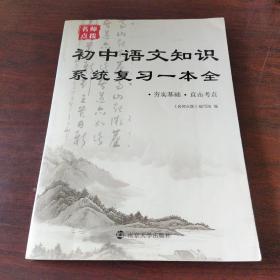 初中语文知识系统复习一本全/名师点拨