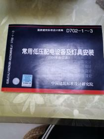 D702-1~3常用低压配电设备安装(2004年合订本)