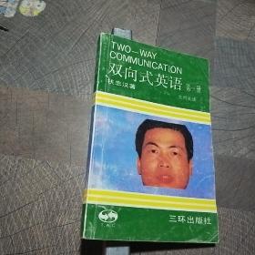 双向式英语第一册实用英语