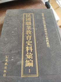 民国职业教育史料汇编 1