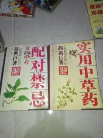 常用中药配对与禁忌+实用中草药【2本合售】