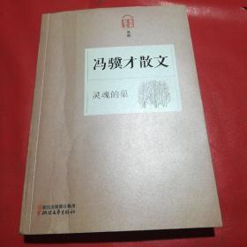 名家散文典藏·冯骥才散文:灵魂的巢