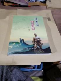 徐霞客湖南游记(作者签名本)