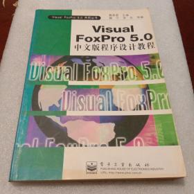 Visual FoxPro 5.0中文版程序设计教程