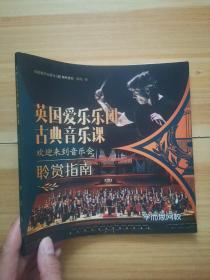 英国爱乐乐团古典音乐课——欢迎来到音乐会 聆赏指南