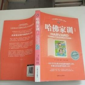 哈佛家训(册1单本销售详见图)