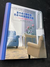 室內設計師專用色彩與材質搭配手冊:180余套經典居室設計方案