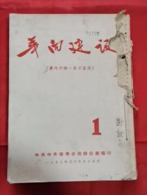 华南建设 1期至6期 53年版 包邮挂刷