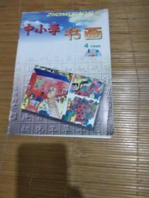 中小学书画 1998.4