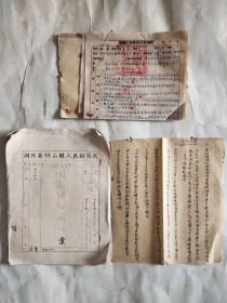 罕见五十年代档案材料
