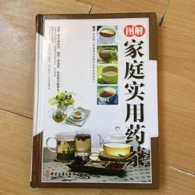 图解家庭实用药茶