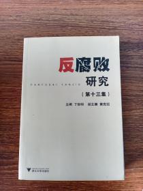 反腐败研究(第十三集)