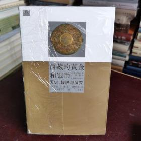西藏的黄金和银币 历史、传说与演变
