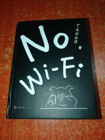 No WiFi  黑白日历式绘图本【Tango著 重庆大学出版社9787568909952】