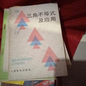 三角不等式及应用