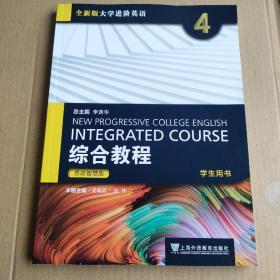 综合教程(全新版大学进阶英语④)《思政智慧版》学生用书(一书一码)