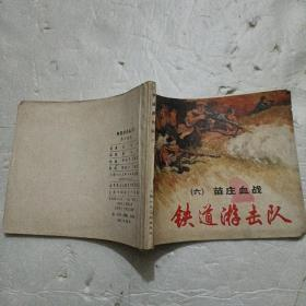 连环画铁道游击队第六册