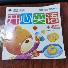 金牌宝宝第1书-开心英语-生活篇