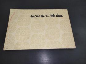 姜斋诗话笺注 1981年一版一印