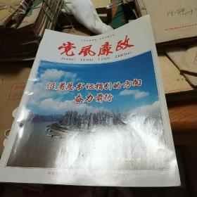 党风廉政 2018.4,3