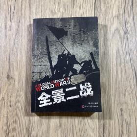 日知文库:全景二战