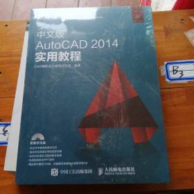 中文版AutoCAD 2014實用教程