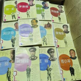 青年革命传统教育系列丛书,叶挺,刘少奇,贺龙,周恩来,许光达,徐向前,李大钊刘伯承,淮海战役16本合售,