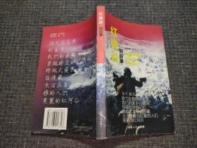 红河谷的故事(纪念抗英斗争一百周年丛书)