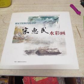 宋惠民水彩画
