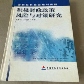 积极财政政策风险与对策研究