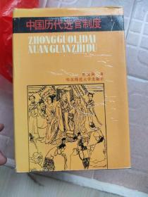 中国历代选官制度(陈茂同签名钤印赠送)