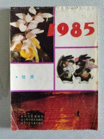 1985 挂历(小样)