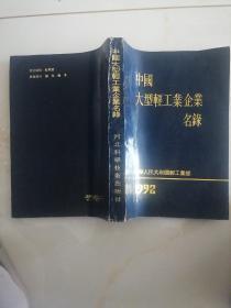 中国大型轻工业企业名录(1992)