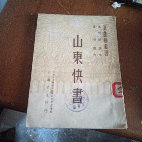 山东快书(新曲艺丛书)