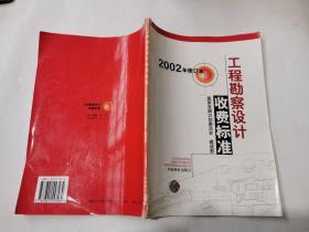 工程勘察设计收费标准(2002年修订本)(正版现货,内页干净完整,包挂刷)