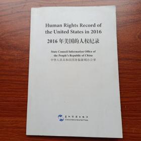 2016年美国的人权纪录(汉英)Human Rights Record of the United States in 2016