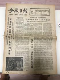 老报纸(安徽日报1977年12月29日)