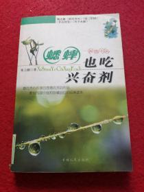 蟋蟀也吃兴奋剂——中国青少年新名著系列