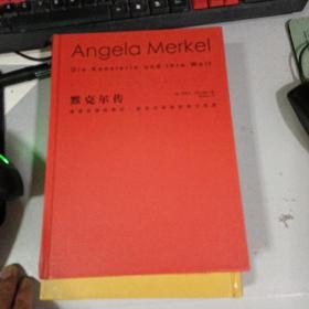 默克尔传:德国总理安格拉·默克尔和她的权力世界 无书衣