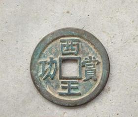 西王赏功铜钱