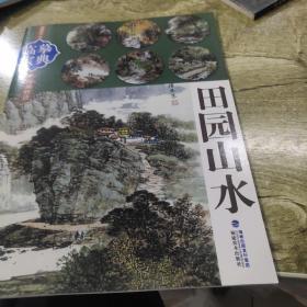临摹宝典中国画技法:田园山水