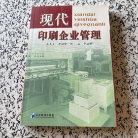 现代印刷企业管理
