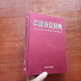 中国外交辞典(精装)