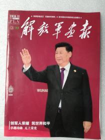 解放军画报2020.11
