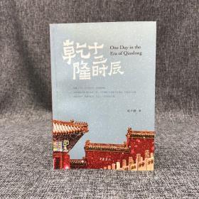 吴十洲签名钤印《乾隆十二时辰》;包邮