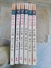 世界文学2000年1-6期,全年六册合售