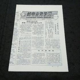 邮电业务学习 1991年3月20日总第82期(邮件查询处理时限、北京平信捆把操作法、严把包裹收寄关、本刊顾问徐振阁去世……)