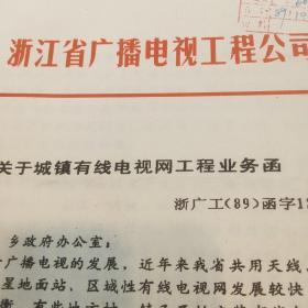 浙江省广播电视工程公司关于城镇有线电视网工程业务函