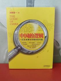 中国的逻辑:一个日本青年所看到的中国【全新未拆封】